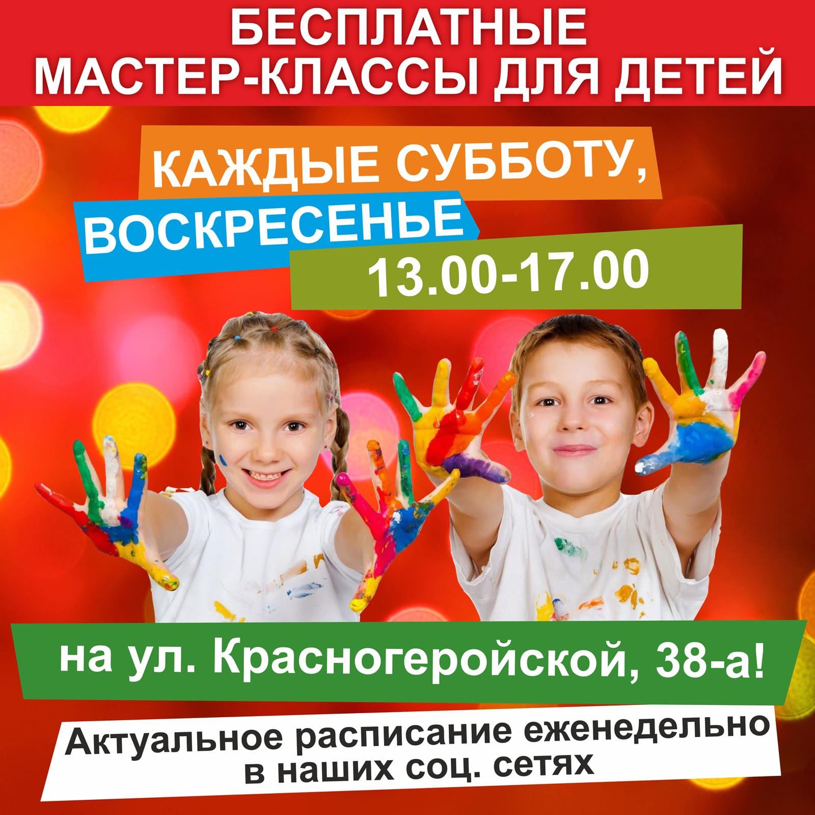 Бесплатные мастер-классы для детей
