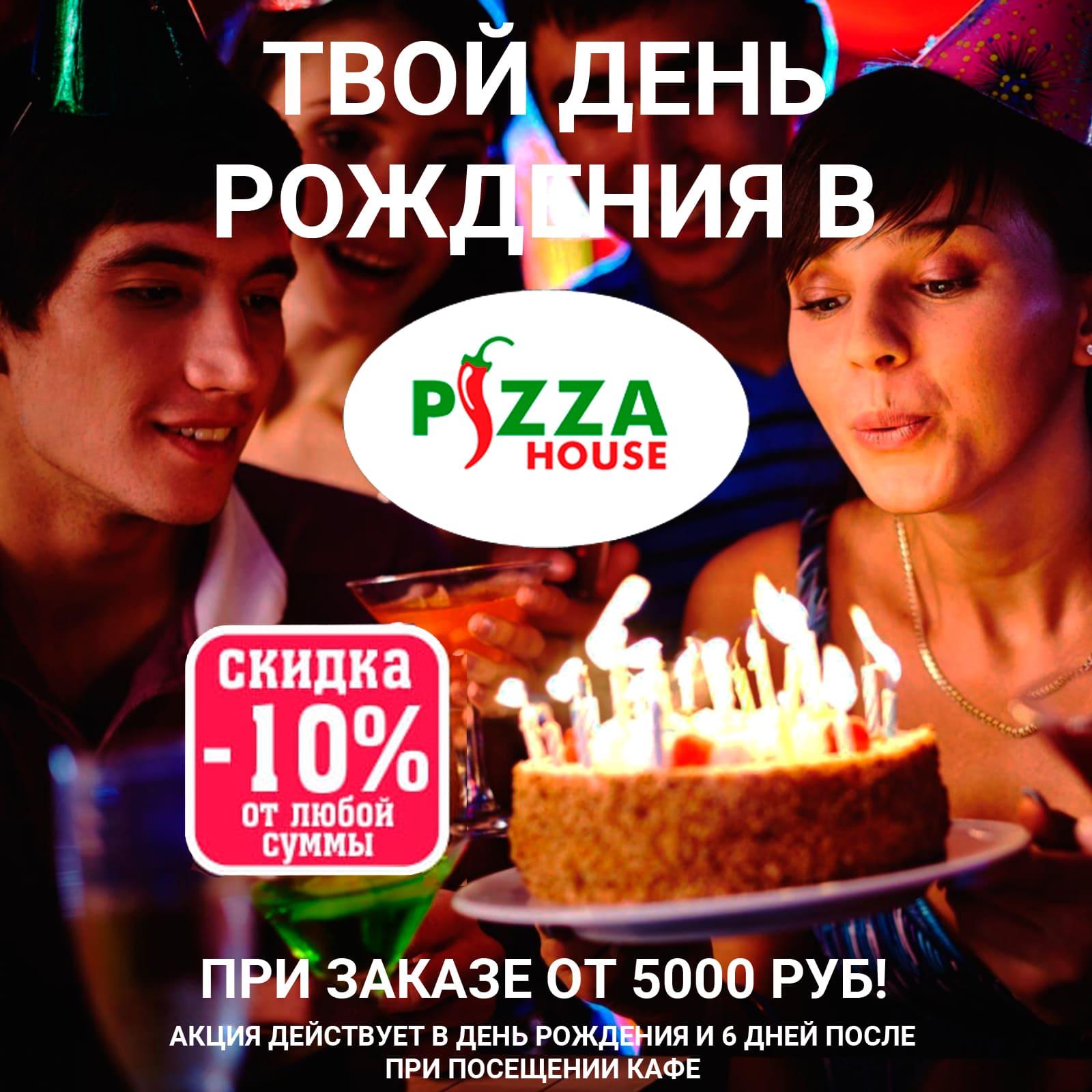 Твой день рождения в Пицца Хаус